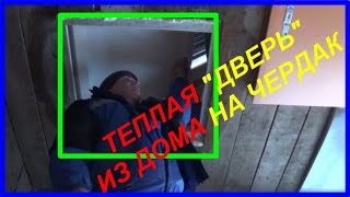 тепый ЛЮК НА ЧЕРДАК из пластикового окна(Окно в потолке на чердак прямо из дома!!! ВСЕМ ПРИВЕТ!!! меня зовут НАРОДНЫЙ СТРОИТЕЛЬ АНДРЮХА я строю дом..., 2015-01-27T09:12:58.000Z)