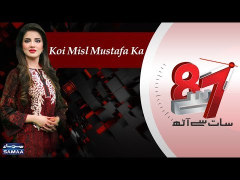 Koi Misl Mustafa Ka | KIRAN NAZ NAAT | 7 Se 8 | SAMAA TV - 21 November 2018