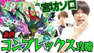 YouTube動画:【モンスト】神ショット連発!? M4宮坊の轟絶コンプレックス攻略!