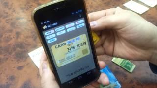 스마트폰의 NFC를 이용한 교통카드 잔액확인 앱