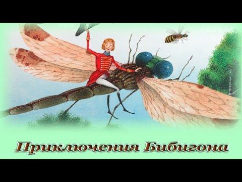 Чуковский приключения бибигона мультфильм