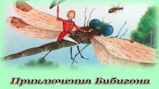 """""""Приключения Бибигона"""" - Аудио сказка для детей (Корней Чуковский)"""