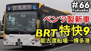 [ベンツ製新車!] 西鉄バス BRT特快9番に乗車! 能古渡船場→博多港