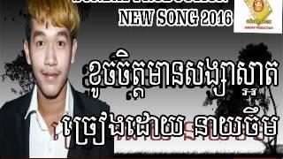 khmer new song 2016 ន យច ម ខ ចច ត តម នសង ស រស អ ត koch chit mean song sa saat