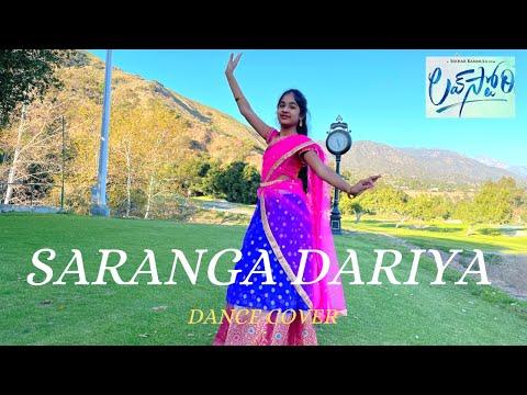 #SarangaDariya | Lovestory | Ft. Sudhishna | Dance Cover | Sai Pallavi | Sekhar Kammula |
