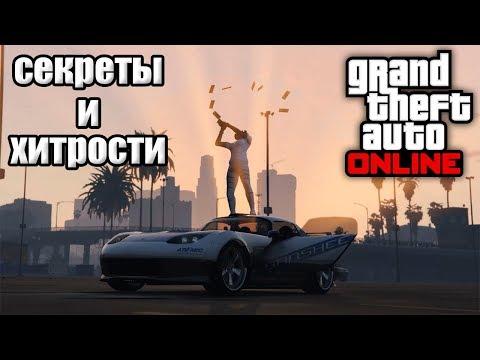 Секреты и хитрости в GTA 5 Online №3