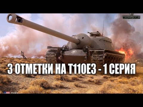 T110E3 - Беру 3 отметки - 1 серия