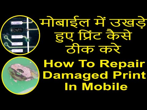 How To Repair Damaged Print In Mobile