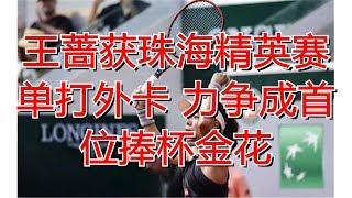 王蔷获珠海精英赛单打外卡 力争成首位捧杯金花