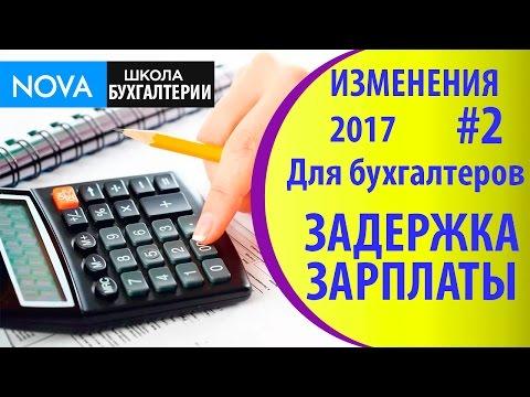 Изменения в 2017 году для бухгалтеров #2. Компенсация за задержку заработной платы 2017!