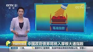 [中国财经报道]中国政府债券将纳入摩根大通指数| CCTV财经