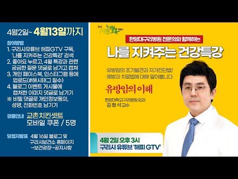 한양대구리병원 전문의와 함께하는 나를 지켜주는 건강특강 2 (유방외과 김형석 교수)