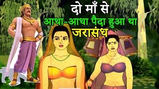 Mahabharata Story | दो माँ से आधा-आधा पैदा हुआ था जरासंध | Seriously Strange