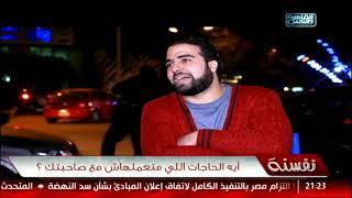 #علاء سأل الناس النهارده .. ايه الحاجان اللى متعملهاش مع صاحبتك.. ودي كانت ردودهم