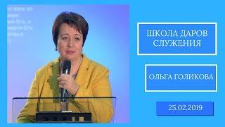 Школа даров. Ольга Голикова. 25 февраля 2019 года