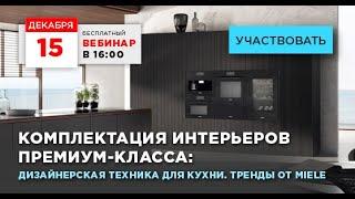 Комплектация интерьеров премиум-класса: дизайнерская техника для кухни. Тренды от Miele