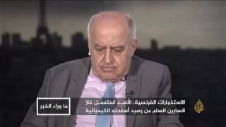 ما وراء الخبر- الأسد والمجزرة الكيميائية.. تداعيات الأدلة الفرنسية