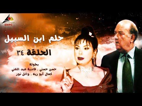 مسلسل حلم ابن السبيل الحلقة 34 كاملة HD 720p / مشاهدة اون لاين