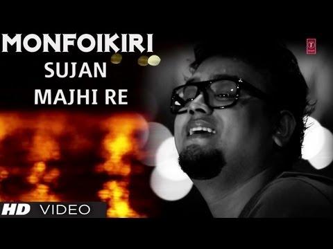 Sujan Majhi Re Song Video HD - Bengali Folk Songs Monfoikiri Album  - Bikramjit Baulia