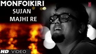 Sujan Majhi Re Song Video HD - Bengali Folk Songs Monfoikiri Album  - Bikramjit Baulia