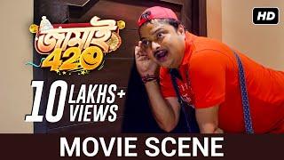 খবর দেলে ঘর নেবো   Movie Scene   Jamai 420   SVF