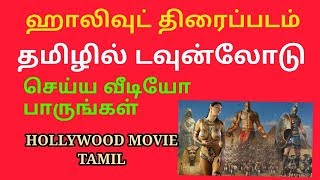 Latest hollywood new tamil dubbed movies download