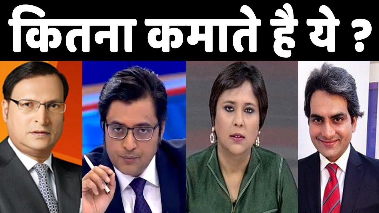 Salary of India's Top News Anchors  सबसे ज्यादा Salary पाने वाले News  Anchor