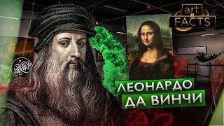 Леонардо да Винчи [ART I FACTS]