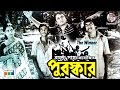 Download Bulbul Ahmed, Joysri - Puroshkar | Full Movie | Soundtek MP3 song and Music Video