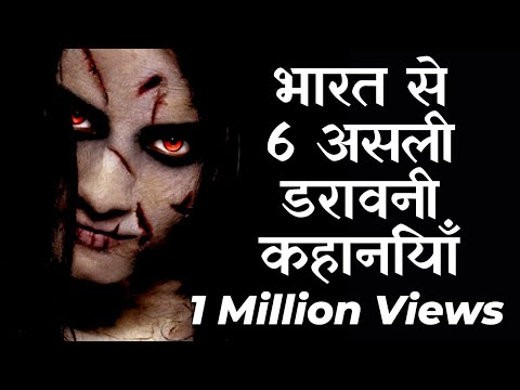 [HINDI] 6 Real Horror Stories In Hindi | True Indian Ghost Stories From Subscribers In Hindi
