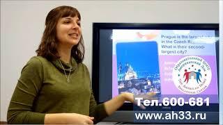 Американский Дом - курсы английского языка - приглашает на обучение с января 2019