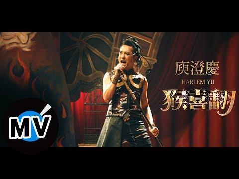 庾澄慶 Harlem Yu - 猴喜翻(官方版MV)