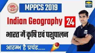 L - 24 | #MPPSC2019 | Indian Geography | भारत में कृषि एवं पशुपालन