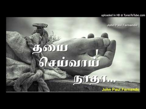 LENT SONG-Thayai seivai natha -தயை செய்வாய் நாதா