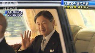 「大饗の儀」まもなく 天皇陛下が赤坂御所を出発(19/11/16)
