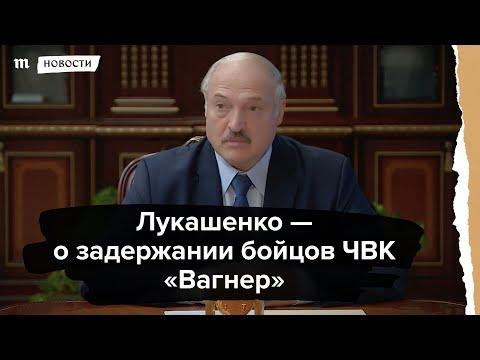 Лукашенко - о задержании под Минском бойцов ЧВК \