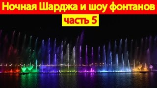 Ночная Шарджа и шоу цветных танцующих фонтанов, ОАЭ