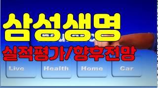 [삼성생명]1분기 변액보험 보증손실과 보유주식 손상차손…