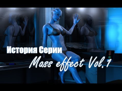 История серии Mass Effect, часть 1