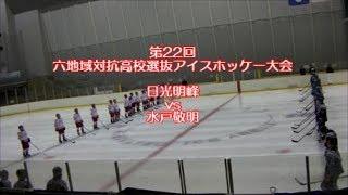 2018-10-13 日光明峰 vs 水戸敬明(六地域)