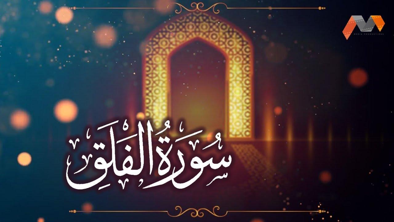 Surah 113 Al Falaq | سورة الفـَلَق | Tilawat E Quran Pak | Quran Recitation | Beautiful Tilawat