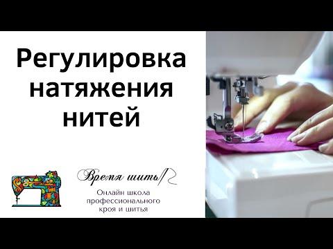 Регулировка натяжения нитей в швейной машине