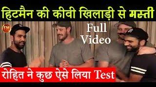 Full Video: रोहित ने कीवी खिलाड़ी मैक्लेनेघन का लिया जबरदस्त टेस्ट
