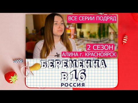 БЕРЕМЕННА В 16.РОССИЯ | ВСЕ СЕРИИ ПОДРЯД