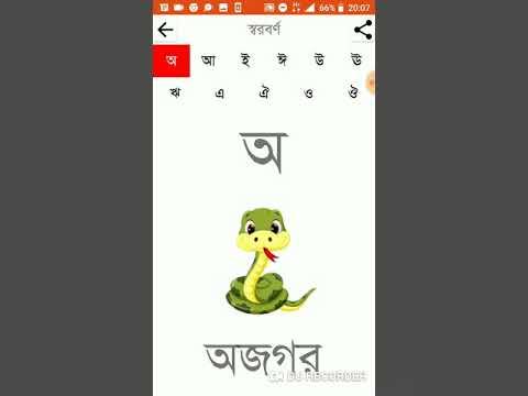 bengali alphabet app
