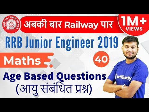 11:00 AM - RRB JE 2019 | Maths by Sahil Sir | Age Based Ques