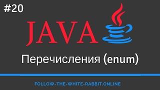 Java SE. Урок 20. Перечисления enum