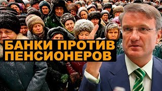 Банки против пенсионеров. НовостиСВЕРХДЕРЖАВЫ