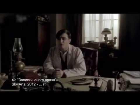 Хорошее кино - Записки молодого врача