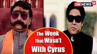 Cyrus Broacha on Pakistan Election 2018 & BJP-Shiv Sena Alliance | The Week That Wasn't | CNN News18